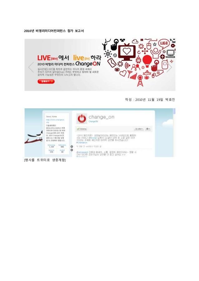 2010년 비영리미디어컨퍼런스 참가 보고서 작성 : 2010년 11월 19일 박효진 [행사를 트위터로 생중계함]