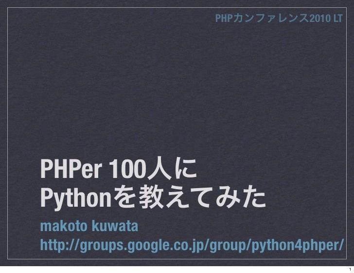 PHP           2010 LT     PHPer 100 Python makoto kuwata http://groups.google.co.jp/group/python4phper/                   ...