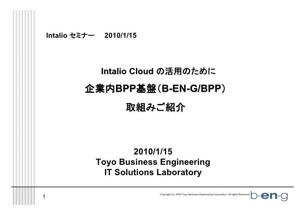 Intalio セミナー    2010/1/15                                        活用のために                     Intalio Cloud の活用のために         ...