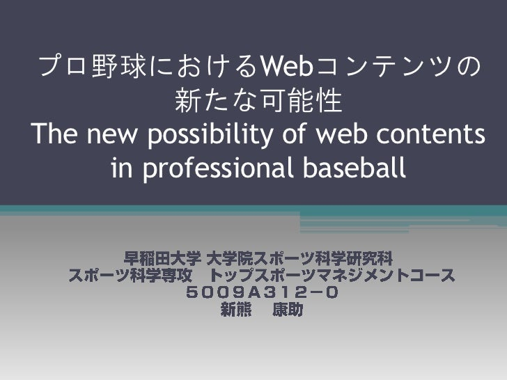 プロ野球におけるWebコンテンツの           新たな可能性The new possibility of web contents      in professional baseball