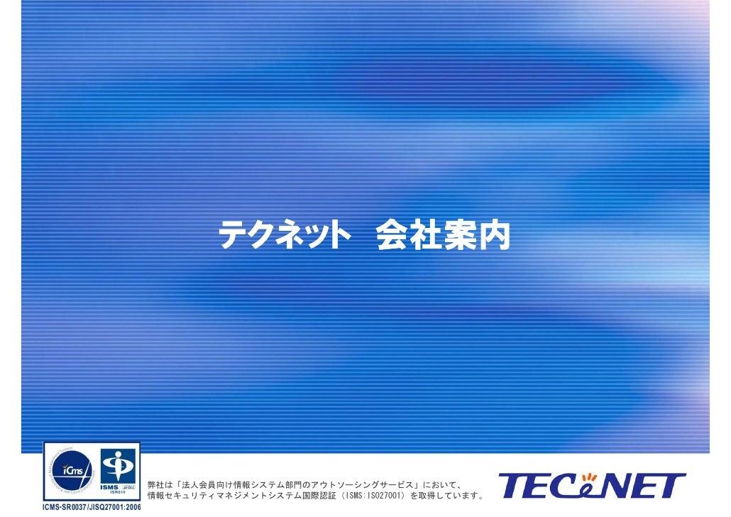 Company Introduction(会社案内)