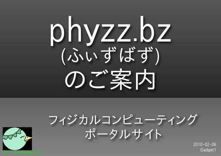 phyzz.bzのご案内