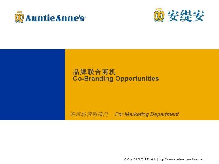品牌联合商机 Co-Branding Opportunities 给市场营销部门  For Marketing Department