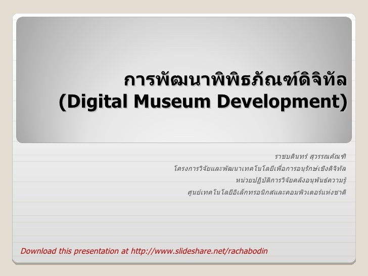 การพฒนาพพธภณฑดจทล           (Digital Museum Development)                                                                  ...