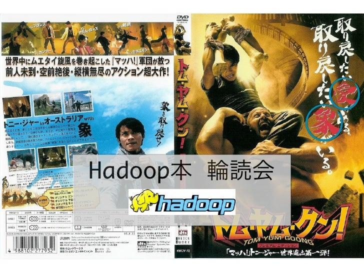 Hadoop本 輪読会 1章〜2章