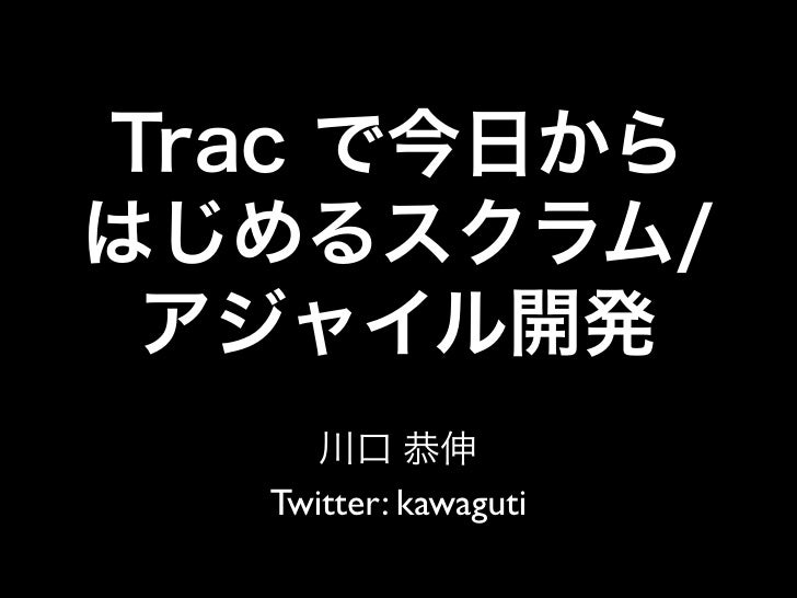 20100226 Trac And Scrum in OSC 2010 Tokyo/Spring