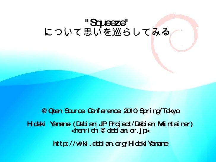 """Squeeze"" について思いを巡らしてみる @ Open Source Conference 2010 Spring/Tokyo Hideki Yamane (Debian JP Project/Debian Maint..."