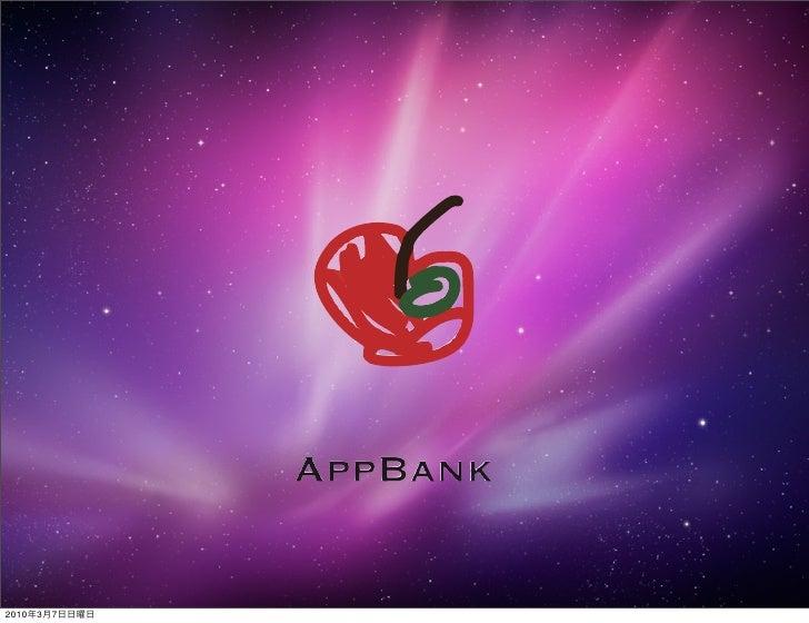 AppBank 村井氏 講演資料