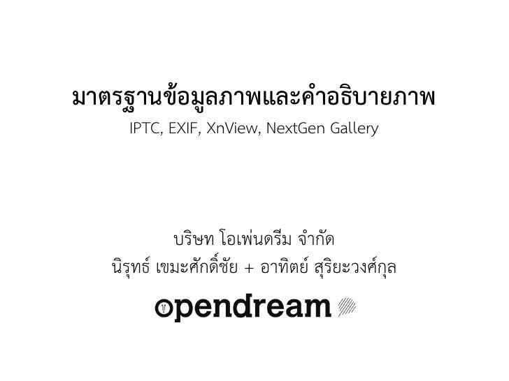 NextGen Gallery for wordpress