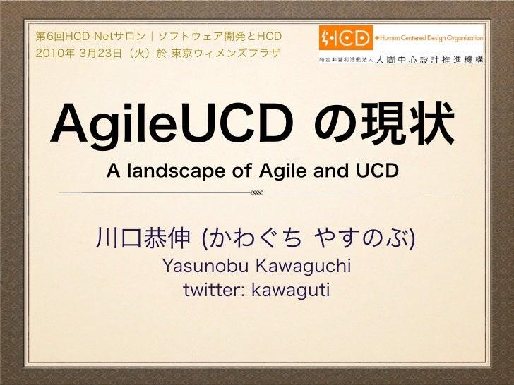 20100323 Agile Ucd