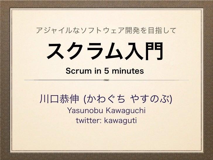 20100323 Scrum5mins