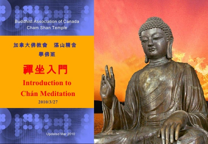 加拿大佛教會  湛山精舍  學佛班   禪坐 入門  Introduction to  Chán Meditation 2010/3/27 Buddhist Association of Canada Cham Shan Temple