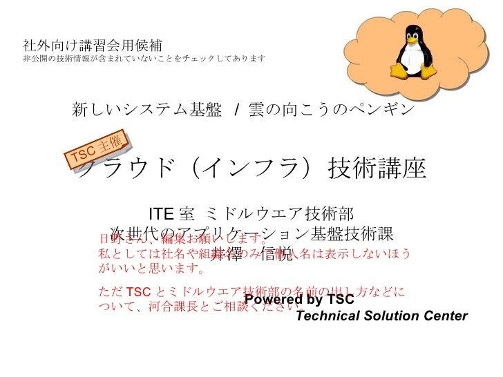 2010 04クラウド技術講座