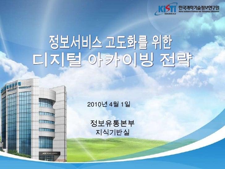 20100401 황혜경 디지털아카이빙계획v03312010