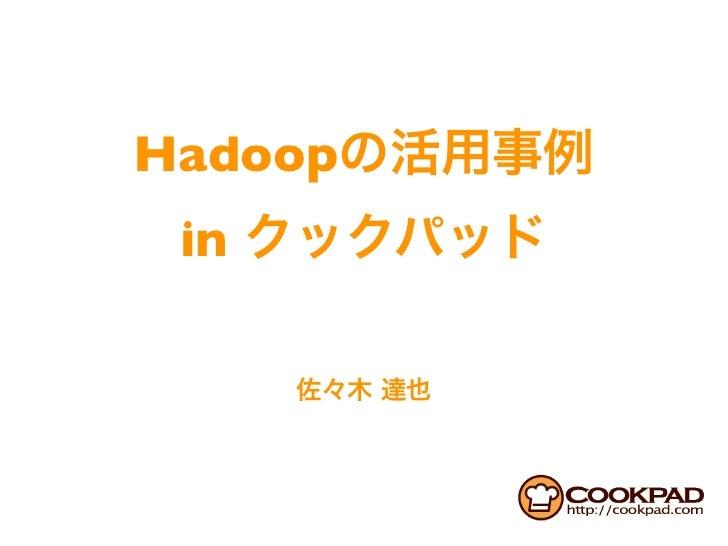 Hadoop  in