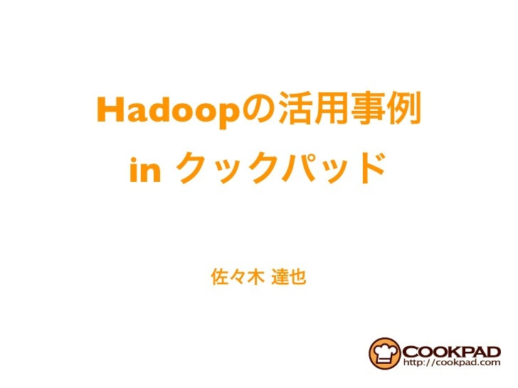 Hadoop導入事例 in クックパッド