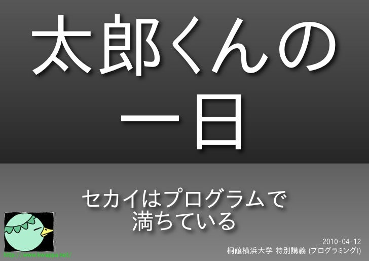 桐蔭横浜大学特別講義「太郎くんの一日」