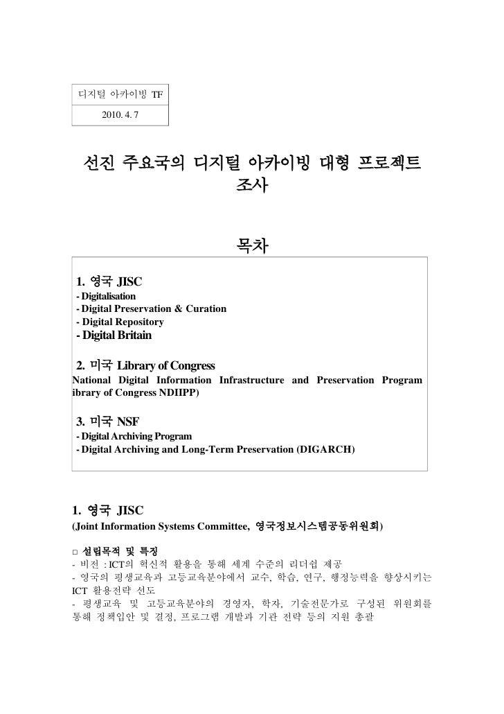 20100413 노경란 선진-주요국의_디지털_아카이빙_프로젝트_사례조사(0407)