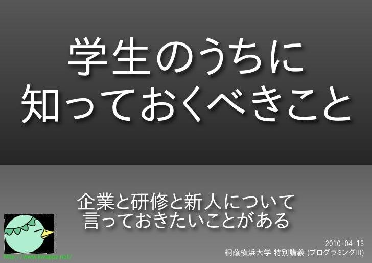 桐蔭横浜大学特別講義「学生のうちに知っておくべきこと」