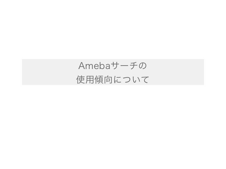 Amebaサーチ使用傾向