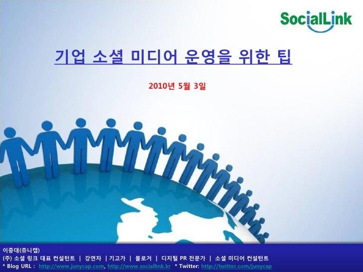 기업 소셜 미디어 운영을 위한 팁                                                      2010년 5월 3일     이중대(쥬니캡) (주) 소셜 링크 대표 컨설턴트 | 강연자 |...