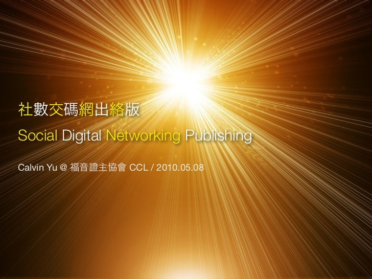 Social Networking x Digital Publishing 社交網絡 x 數碼出版 (2010.05.08 @ CCL 福音證主協會)