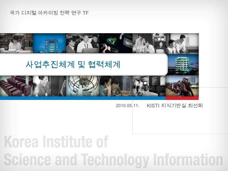 20100511 최선희 사업추친체계_20100511 최선희 송부용