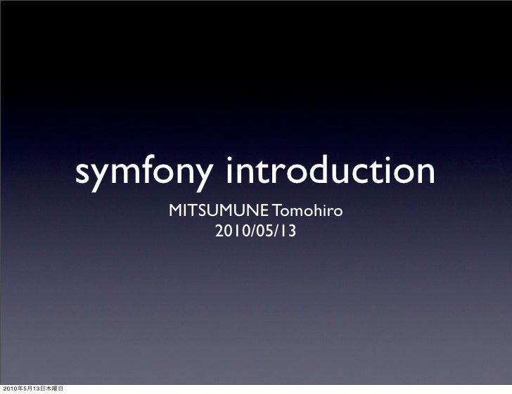 symfonyイントロダクション