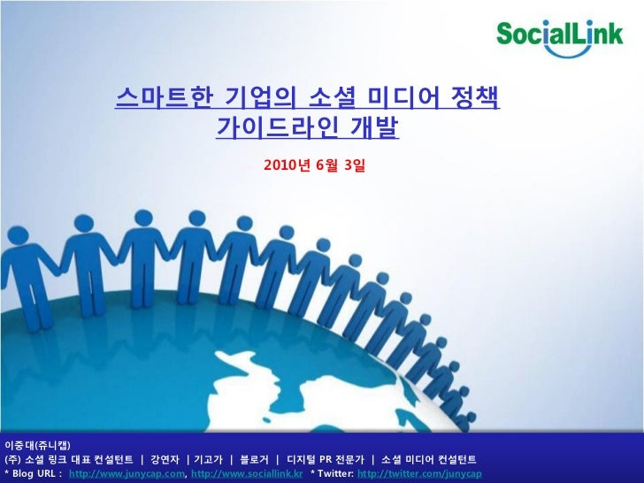 Corporate Social Media Policy and Guideline