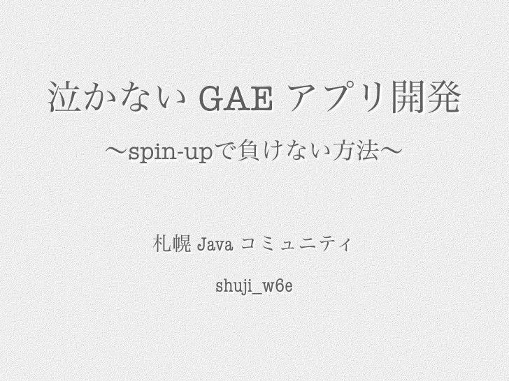 GAE spin-up        Java            shuji_w6e