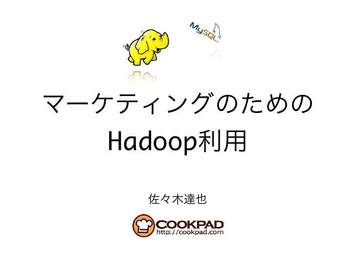 マーケティングのためのHadoop利用