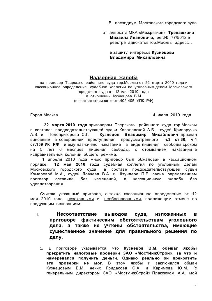 В президиум Московского городского суда                                    от адвоката МКА «Межрегион» Трепашкина         ...