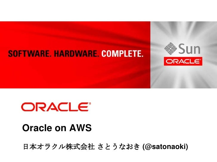 Oracle on AWS日本オラクル株式会社 さとうなおき (@satonaoki)<br />