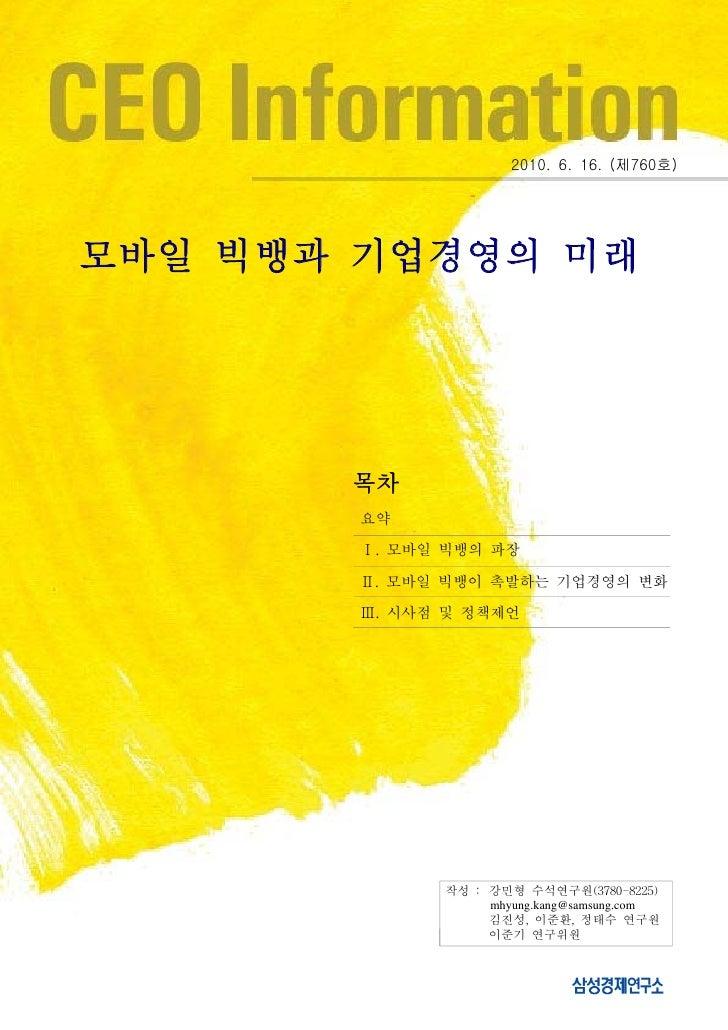 20100616 모바일빅뱅과기업경영의미래