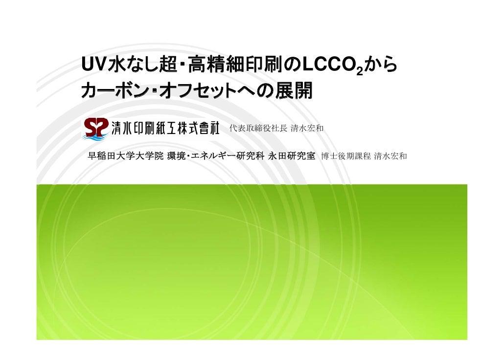 20100617 uv水なし超高精細印刷 lcco2-カーボン・オフセット