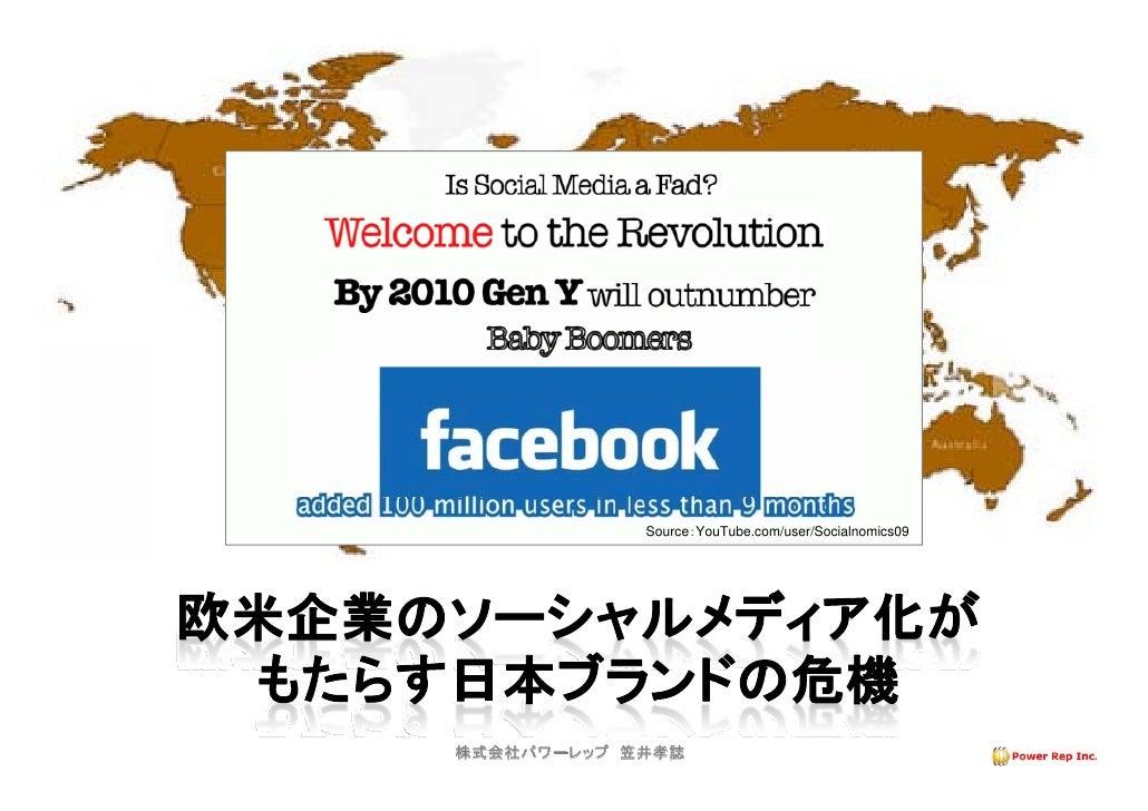 Source:YouTube.com/user/Socialnomics09     株式会社パワーレップ 笠井孝誌