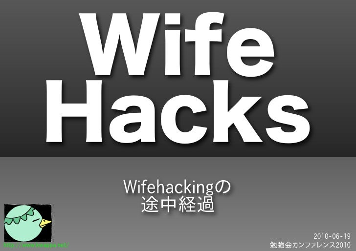 Wife            Hacks                         Wifehackingの                           途中経過                                 ...