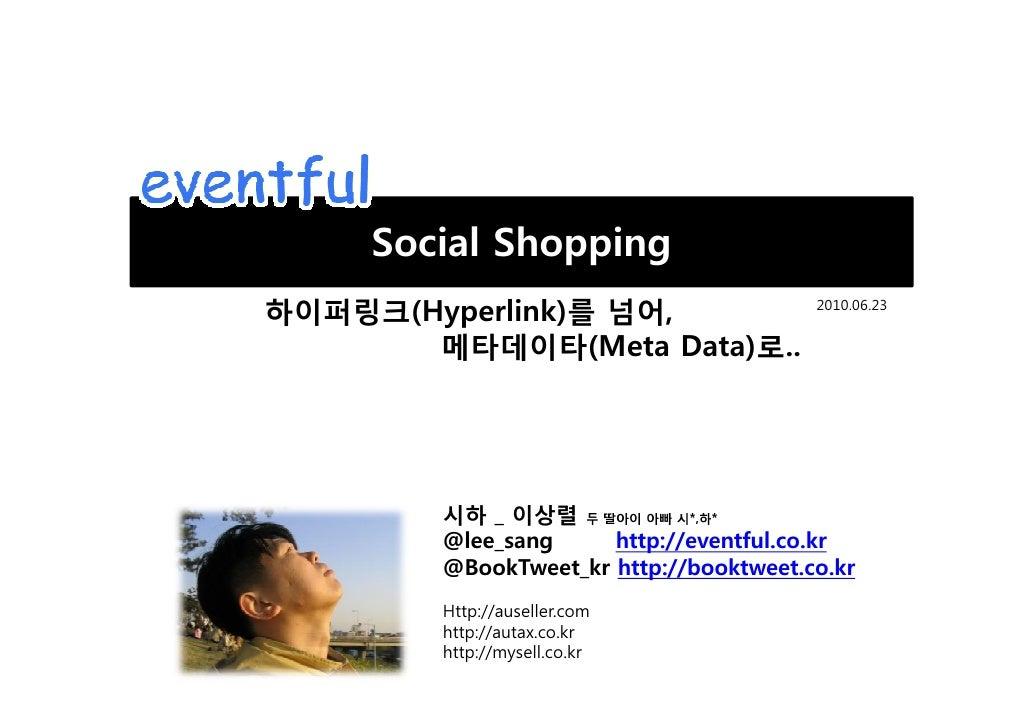소셜쇼핑, 하이퍼링크를 넘어 메타데이타로 by@lee sang