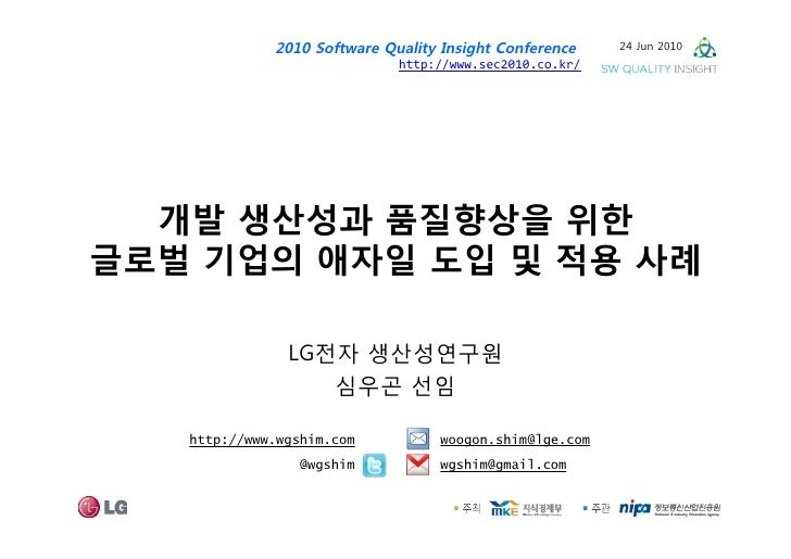 2010 Software Quality Insight Conference    24 Jun 2010                              http://www.sec2010.co.kr/       개발 생산...