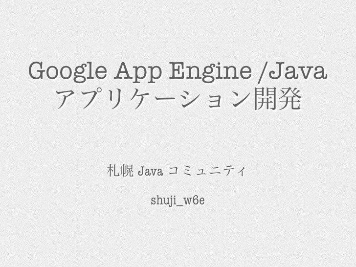 Google App Engine /Java           Java            shuji_w6e