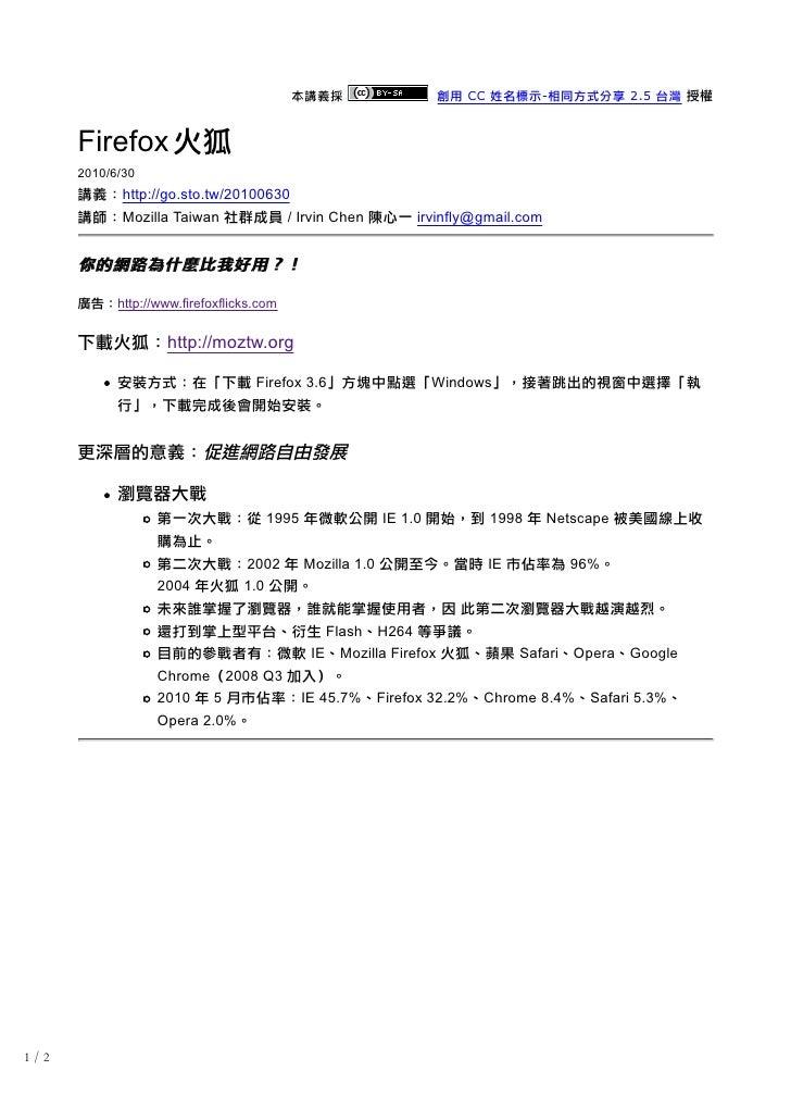 CC          -           2.5   Firefox 2010/6/30        http://go.sto.tw/20100630        Mozilla Taiwan           / Irvin C...