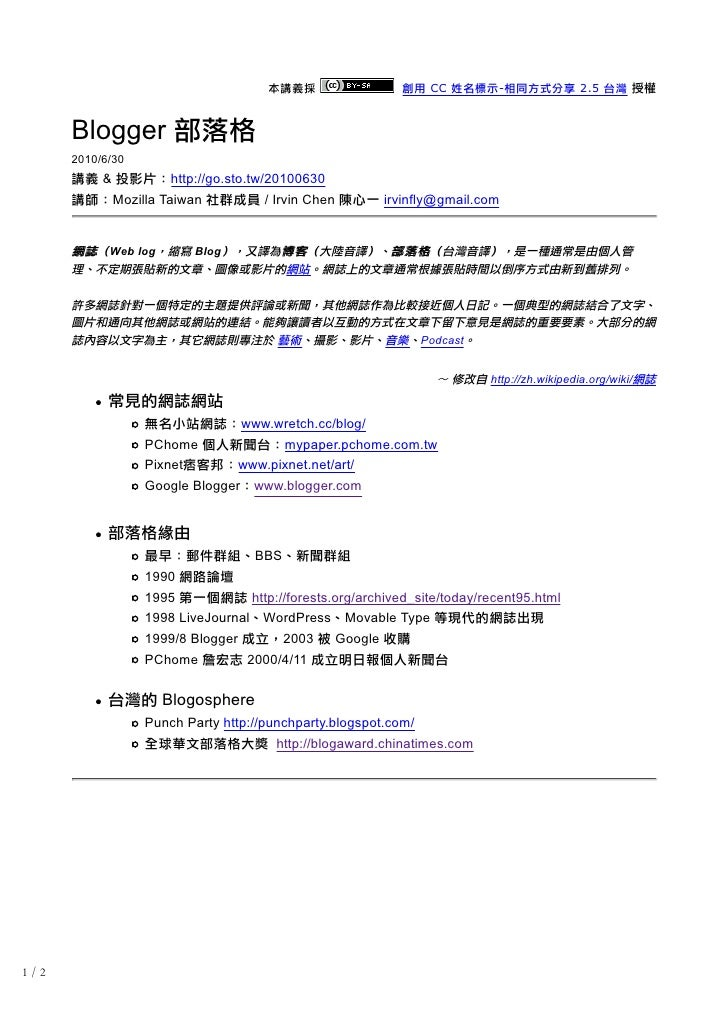 CC         -                2.5   Blogger 2010/6/30      &             http://go.sto.tw/20100630          Mozilla Taiwan  ...