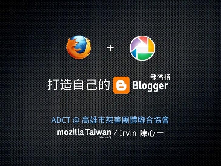20100630 Firefox + Picasa 打造自己的 Blogger