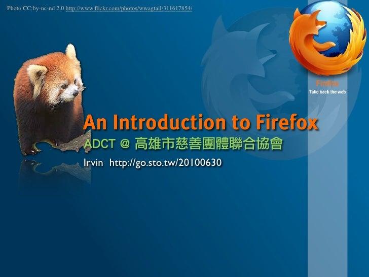 20100630 Firefox 教學