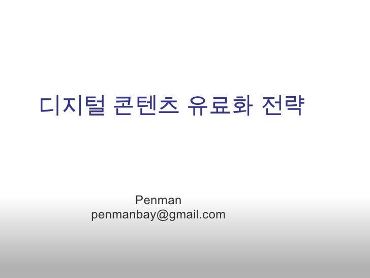디지털 콘텐츠 유료화 전략 Penman penmanbay@gmail.com