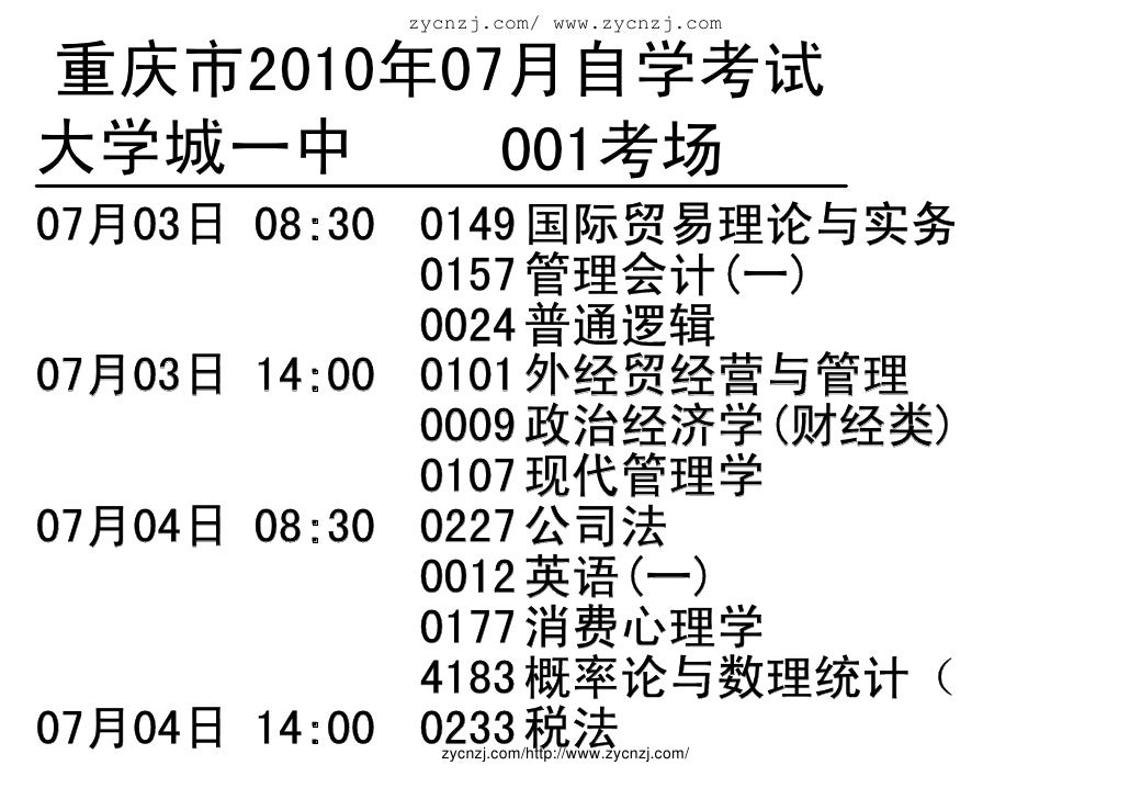 重庆市2010年07月自学考试大学城一中001考场