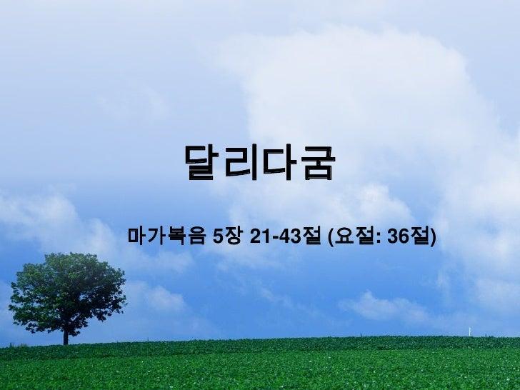 달리다굼<br />마가복음 5장 21-43절 (요절: 36절)<br />