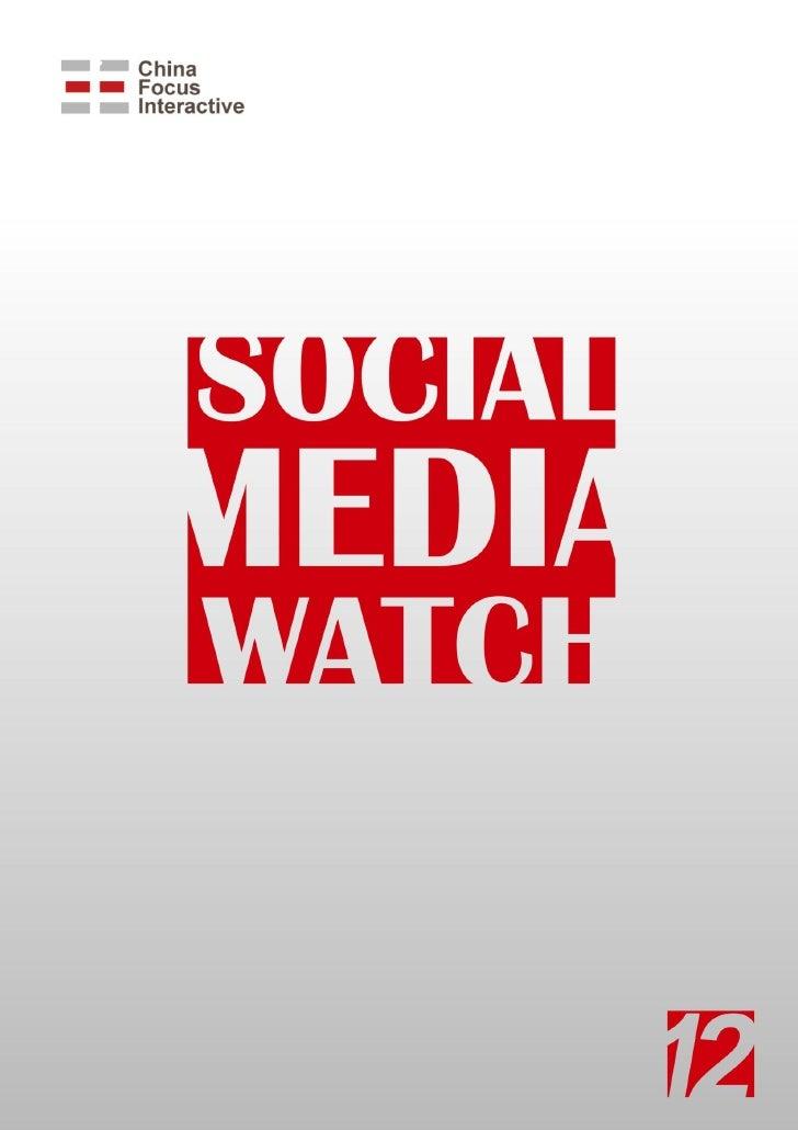 社会化媒体让你时刻暴露在瞄准镜下 大家好!我是@中海于劢的 Chauncey(@ChaunceyFeng)                                    。      首先在返里呾大家分享一下来自 Flowtown 的榜...