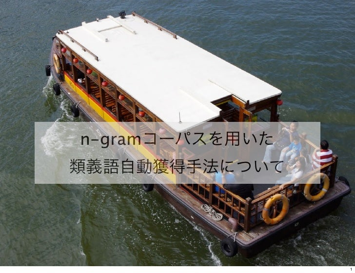 n-gram              1