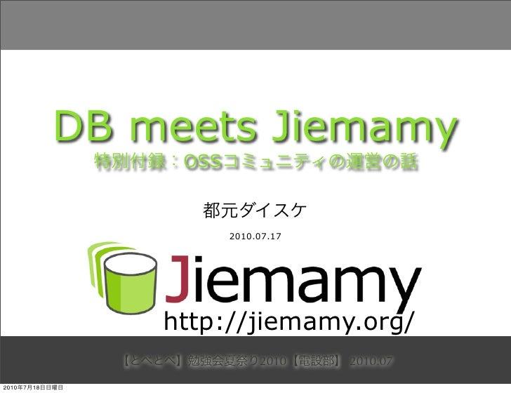 DB meets Jiemamy                      OSS                               2010.07.17                         http://jiemamy....
